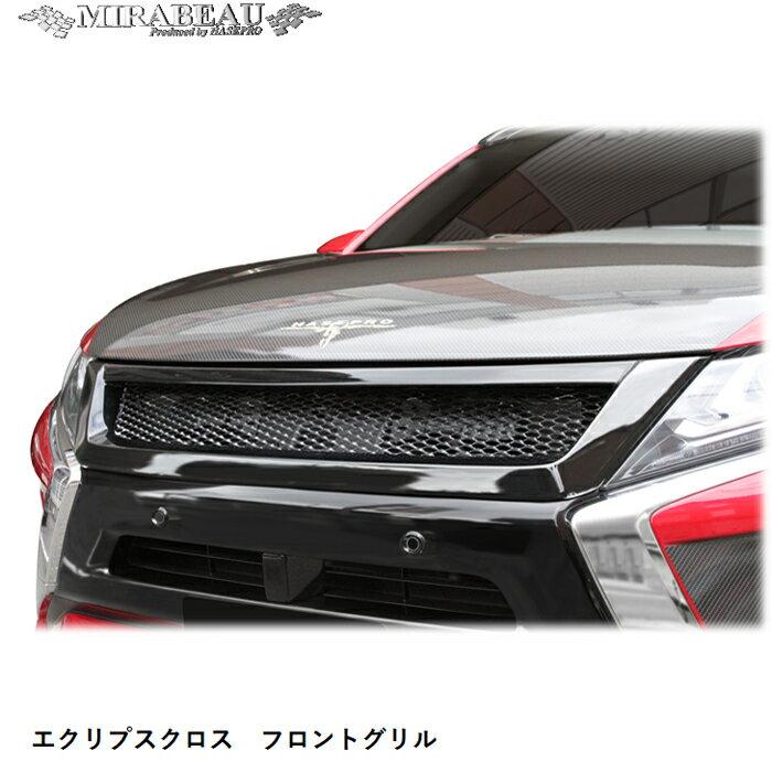 ハセプロ 三菱 エクリプスクロス GK1W フロントグリル【送料無料】