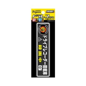 ハセプロ ドライブレコーダーステッカー/阪神タイガース 丸虎
