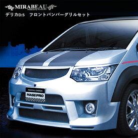 ハセプロ 三菱 デリカD:5 フロントバンパーグリルセット【送料無料】
