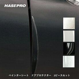 【15日はポイント10倍】ハセプロ ペインターシート ドアプロテクター 2ピースセット(PSDP-2)
