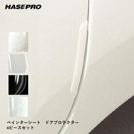 【15日はポイント10倍】ハセプロ ペインターシート ドアプロテクター 4ピースセット(PSDP-1)