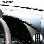 ハセプロマジカルアートダブルステッチシート/シルバー