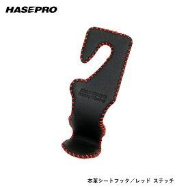 【18日から20日はポイント10倍】ハセプロ 本革シートフック レッド(HSH-1RED)