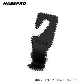【15日〜18日は独自ポイント10倍!】ハセプロ 本革シートフック シルバー(HSH-1SIL)