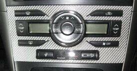 ハセプロ マジカルカーボン エアコンスイッチパネル トヨタ ブレイド AZE/GRE150系 2006.12〜2009.11(CASPT-3)