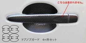 ハセプロ マジカルカーボン ドアノブガード ダイハツ タントカスタム LA600S 2013.10〜2015.4(CDGD-3)