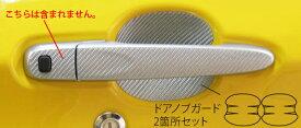 【10月1日はポイント10倍】ハセプロ マジカルカーボン ドアノブガード ダイハツ コペン LA400K 2014.6〜(CDGD-4)