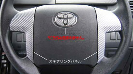 ハセプロ マジカルカーボン ステアリングパネル トヨタ ノア/ヴォクシー ZRR70系 2007.6〜2010.3(CSWT-2)