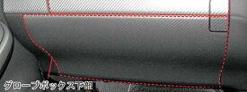 【お買い物マラソン期間中ポイント最大19倍】ハセプロ マジカルアートレザー グローブボックス下部 トヨタ プリウス ZVW30系 2009.5〜(LC-GBLT1)