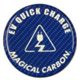 ハセプロ マジカルカーボン EVクイックチャージキャップエンブレム(CEVQE-1)