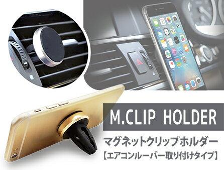 スマートフォン用 マグネットクリップホルダー