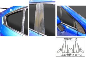 【15日〜18日は独自ポイント10倍!】ハセプロ マジカルカーボン ピラーセット スバル WRX S4 2014.8〜(CPS-23)