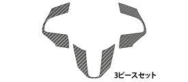 【10月1日はポイント10倍】ハセプロ マジカルカーボン ステアリングスイッチパネル ダイハツ タントカスタム LA600S 2013.10〜2015.4(CSWD-4)