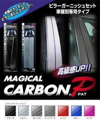 マジカルカーボンピラーセット(フルセット)Nワゴン・カスタムJH12013.11〜
