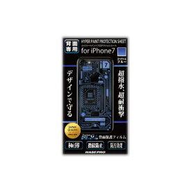 ハセプロ ハイパーペイントプロテクションシート 背面専用(スペクトルブルー) for iPhone7