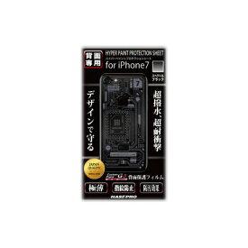 ハセプロ ハイパーペイントプロテクションシート 背面専用(スペクトルブラック) for iPhone7