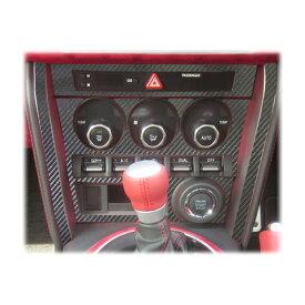 【29日・30日はポイント10倍】ハセプロ マジカルカーボン エアコンスイッチパネル トヨタ 86 ZN6 GT/GTリミテッド車用 2012.4〜(CASPT-5)