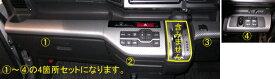 ハセプロ マジカルアートレザー インナーパネルセット ホンダ ステップワゴンRK1/2/ステップワゴンスパーダRK5/6 2009.10〜(LC-IPSH3)