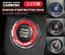 【15日はポイント10倍】ハセプロ マジカルカーボンNEO エンジンスタートボタンリング スズキ用 TYPEB(CESB-2)