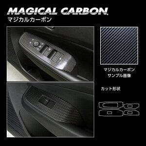 ハセプロ マジカルカーボン ドアスイッチパネル 日産 ノートe-POWER E13 2020.12〜 CDPN-23
