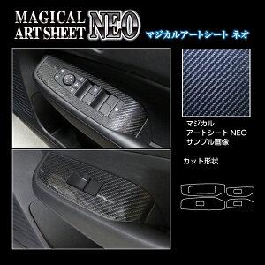ハセプロ アートシートNEO ドアスイッチパネル 日産 ノートe-POWER E13 2020.12〜 MSN-DPN23