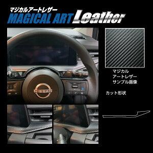 ハセプロ マジカルアートレザー メーターパネル下部 日産 ノートe-POWER E13 2020.12〜 LC-MPN13