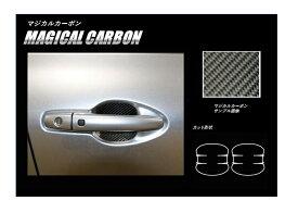 ハセプロ マジカルカーボン ドアノブガード スズキ スイフト ZC/ZD 80/50系 2017.1〜(CDGSZ-13)