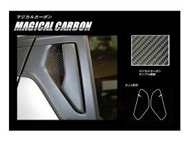ハセプロ マジカルカーボン リアドアノブガード スズキ スイフト ZC/ZD 80/50系 2017.1〜(CDGSZ-14)