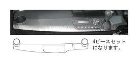 ハセプロ マジカルカーボン インナーパネルセット ホンダ フリード/フリードスパイク GB3/4 2008.5〜(CIPSH-1)