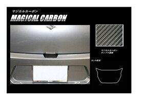 ハセプロ マジカルカーボン リアハッチゲート スズキ スイフト ZC/ZD 80/50系 2017.1〜(CRHGSZ-1)