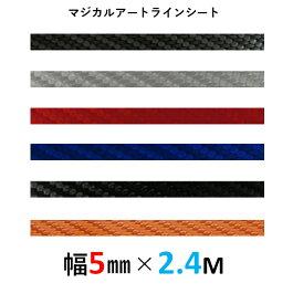 【マラソン期間中はポイント最大19倍】ハセプロ マジカルアート ラインシート 幅5mm×長さ2.4m(MSLS-5)