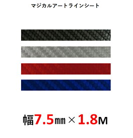 【15日はポイント10倍】ハセプロ マジカルアート ラインシート 幅7.5mm×長さ1.8m(MSLS-6)