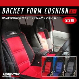 【18日はポイント10倍】ハセ・プロレーシング バケットフォルム クッション Air シートカバー