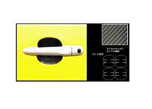 【18日はポイント10倍】ハセプロ マジカルカーボン ドアノブガード トヨタ パッソ M700系 2016.4〜 CDGT-35