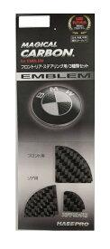 【23日〜25日はポイント10倍】ハセプロ マジカルカーボン エンブレムセット(フロント/リア/ステアリング) BMW8 レギュラーカラー(CEBM-8)