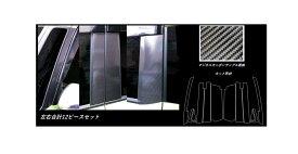 ハセプロ マジカルカーボン ピラーフルセット バイザーカットタイプ トヨタ ルーミー/タンク M900系 2016.11〜2020.9(CPT-VF86)