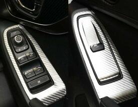 ハセプロ マジカルアートレザー ドアスイッチパネル スバル インプレッサスポーツ/G4 GT/GK系/XV GT系(LC-DPS13)