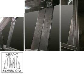 ハセプロ 《マジカルアートシート》ピラーセット ゼストスパーク JE1・2 2008.12〜2012.11