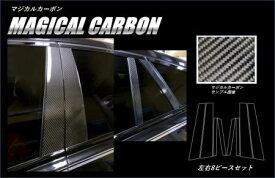 ハセプロ 《マジカルカーボン》 ピラーセット X6 F16 2014.8〜