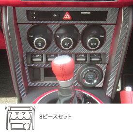 【29日・30日はポイント10倍】ハセプロ マジカルアートレザー エアコンスイッチパネル GT/GTリミテッド車用 トヨタ 86 ZN6 2012.4〜(LC-ASPT5)