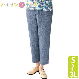 日本製 ズボン パンツ レディース 涼しや 楊柳 フリーパンツ S M L LL 3L シニアファッション レディース 婦人用 70代 80代 高齢者 服 春夏 ウエスト総ゴム 部屋着 名札付き 両脇ポケット付き 介護ズボン 女性 90代