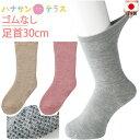 日本製 介護 靴下 ゴムなし ソックス すべり止め付 裏起毛 あったか パイル レディース 婦人 用 あたたかい 介護用靴…