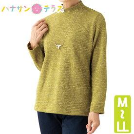 日本製 Tシャツ 杢調 ボーダー 裏起毛 シニアファッション レディース 婦人 用 70代 80代 高齢者 服 M L LL 秋冬 あたたかい 身幅ゆったり 普段着 部屋着 外出着 おしゃれ着 女性 90代