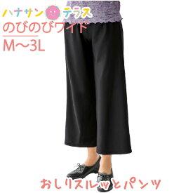 日本製 おしりスルッとパンツ のびのびワイドパンツ M L LL 3L シニアファッション レディース 婦人用 70代 80代 高齢者 服 引き上げやすい すべる裏地 ゴム取替口あり ゆったりウエスト 普段着 部屋着 おしゃれ着 女性 90代