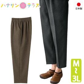 日本製 トレヒートあったかフリーパンツ M L LL 3L シニアファッション レディース 婦人用 70代 80代 高齢者 服 冬 あたたかい 暖かい ぽかぽか ストレート まっすぐ パンツ 普段着 部屋着 外出着 おしゃれ着 介護ズボン 女性 90代