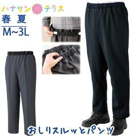 おしりスルッとパンツ 春夏 M L LL 3L シニアファッション メンズ 紳士 用 70代 80代 高齢者 服 引き上げやすい 介護ズボン トイレでずれ落ちにくい 外出着 おしゃれ着 男性 90代
