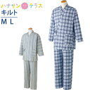日本製 介護 パジャマ 打ち合わせ キルトねまき メンズ 紳士 用 M L 秋冬 あたたかい 介護用パジャマ 寝巻き ゆかた …