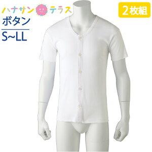 ワンタッチ肌着 下着 前開き メンズ 紳士用 綿100% 介護 大きめボタンシャツ 半袖 2枚セット S M L LL 春夏 介護用 肌着 介護下着 シャツ 高齢者 男性 シニア
