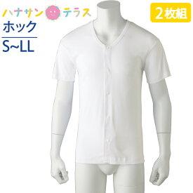 ワンタッチ肌着 下着 前開き メンズ 紳士 用 綿100% 介護 プラスチックホックシャツ 半袖 2枚セット S M L LL 春夏 介護用 肌着 介護下着 シャツ 高齢者 男性 シニア