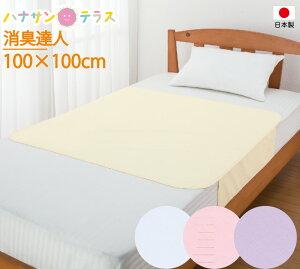 日本製 介護 防水シーツ 消臭達人r 綿100% 100cm×100cm 洗濯可能 抗菌 洗い替え 介護用 防水シート マット 大人用 高齢者 シニア